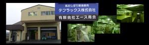 テフラックス株式会社は昭和34年に創業しました。